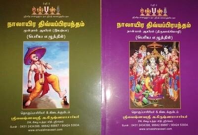 Print Book NDP - Nalayira Divya Prabandham / Dhivya Prabhandham Thenkalai Sri Vaishnava Sri , Big letters, UnBound , 4 Vols - நாலாயிர திவ்யப்ரபந்தம் தென்கலை ஸ்ரீவைஷ்ணவஸ்ரீ பதிப்பு - பெரிய எழுத்தில்