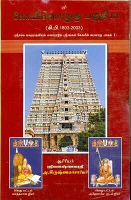 E - Book , KO III - Court cases Book I, .ஸ்ரீரங்கம் கோயில் நீதிமன்ற வழக்குகள் , முதல் புத்தகம் , மின்னூல்