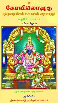E Book , KO 6 Vol - 2 , Kooresa Vijayam, மின்னூல் கோயிலொழுகு பகுதி 6 , பாகம் 2 ( கூரேச விஜயம் மூலமும் உரையும்)