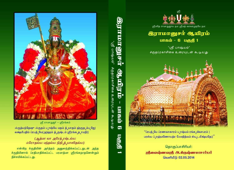 E-Book , Sri Bashyam book 1 of 15 , Lagu Siddantham simple Tamil urai : ஸ்ரீபாஷ்யம் 15 புத்தகங்களில் முதல் புத்தகம் லகு சித்தாந்தம், மின்னூல்