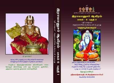 Sri Bashyam E Book ,Vol 2 of 15 vols,Maha purva Paksham simple Tamil Urai ; ஸ்ரீ பாஷ்யம் 15 புத்தகங்களில் இரண்டாவது புத்தகம், மின்னூல் மஹா பூர்வபக்ஷம்,எளிய தமிழ் உரை