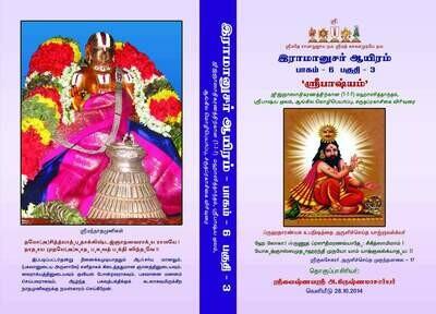 E-Book, Sri Bashyam Vol 3 of 15 Vols ( Maha siddantham) ; மின்னூல் ஸ்ரீ பாஷ்யம் 3/15 மஹா சிந்த்தாந்தம்