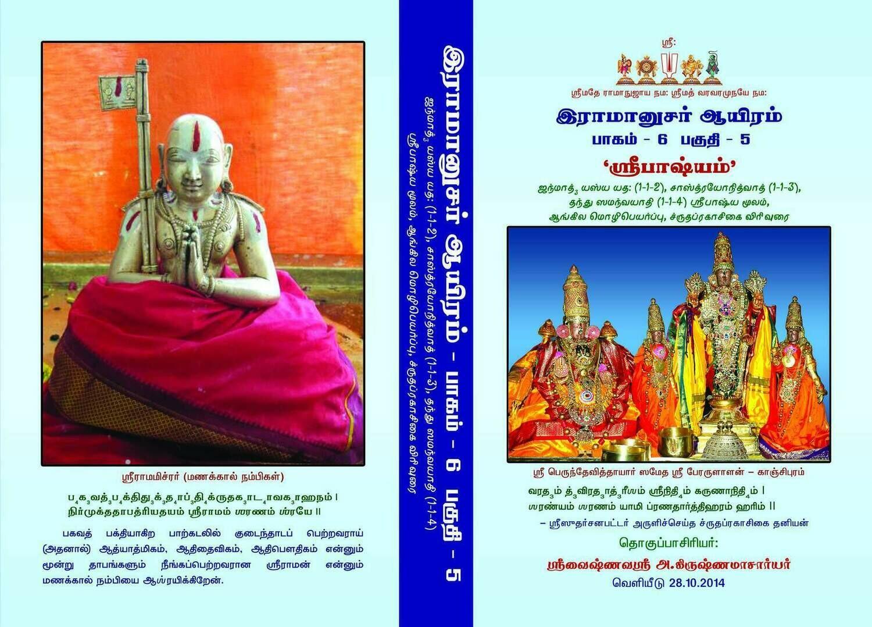 E-Book , Sri Bashyam - Vol 5 of 15 Vols,  ஸ்ரீ பாஷ்யம் பொருளடக்கம், மின்னூல் 5 / 15.