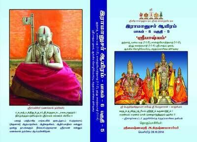 E-Book , Sri Bashyam - Vol 5 of 15 Vols,  ஸ்ரீ பாஷ்யம் , மின்னூல் 5 / 15.