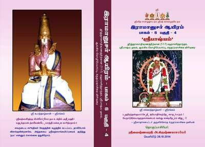 Sri Bashyam E Book Vol 4 of 15 Vols ; ஸ்ரீ பாஷ்யம் மின்னூல் 4 ஆவது புத்தகம்