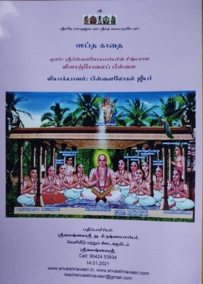 Printed Book - Sapthakadhai ; Text - Vilancholai pillai , Urai - Pillailokam Jeeyar ; விளாஞ்சோலைப் பிள்ளை அருளிச்செய்த ஸப்தகாதைக்கு பிள்ளைலோகம் ஜீயரின் வ்யாக்யானம் - A4 size