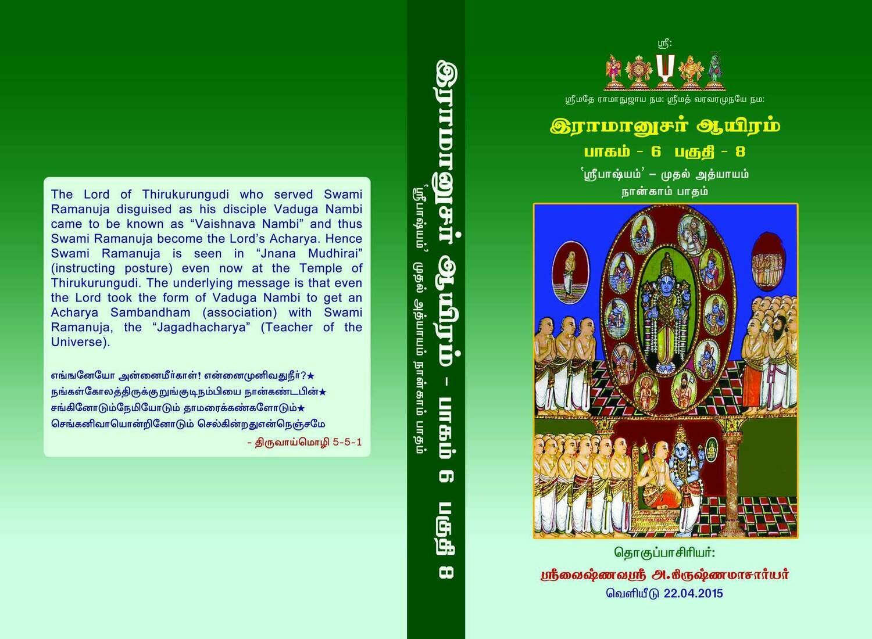 Sri Bashyam E Book Vol 8 of 15 Vols ;ஸ்ரீ பாஷ்யம் உரை 8 ஆவது புத்தகம்