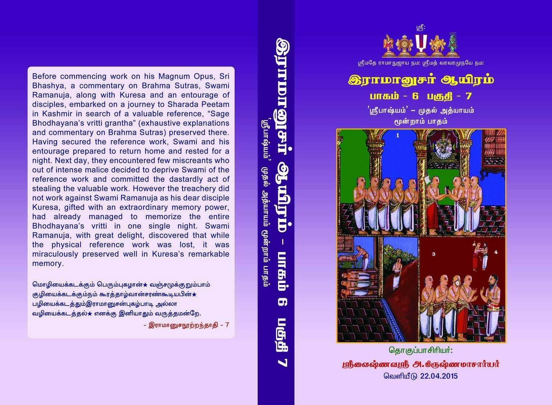 Sri Bashyam E Book , Vol 7 of 15 Vols; ஸ்ரீ பாஷ்யம் எளிய தமிழ் உரை 7ஆவது புத்தகம்