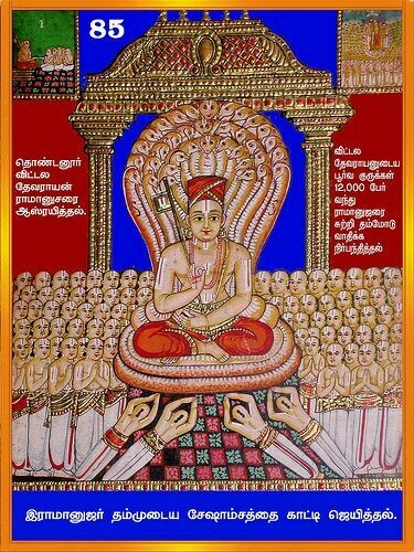 E-Book, Sri Bashyam Vol 8 of 15 Index ;  ஸ்ரீ பாஷ்யம் 8 ஆவது புத்தகம் பொருளடக்கம்