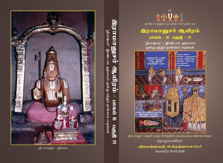 E-Book - Sri Bashyam - Vol 11 of 15 Vols simple tamil urai  ; ஸ்ரீ பாஷ்யம் மின்னூல் 11 / 15 எளிய நடை தமிழ் உரை
