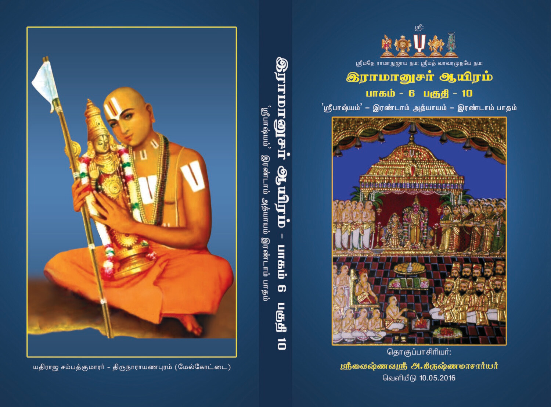 E-Book, Sri Bashyam - Vol 10 of 15 Vols ; ஸ்ரீ பாஷ்யம் 15 புத்தகங்களில் 10 ஆவது புத்தகம்