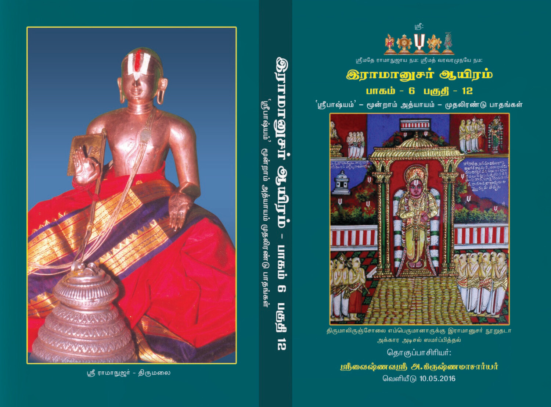 E Book , Sri Bashyam - Vol 12 of 15 vols ;  ஸ்ரீ பாஷ்யம் மின்னூல் எளிய தமிழ் நடை உரை 12/15
