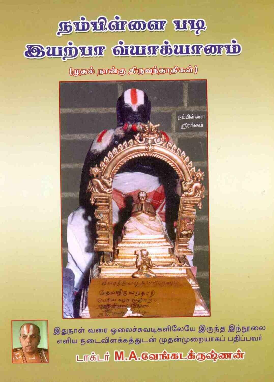 Printed Book Nampillai Padi Iyarpaa ;  நம்பிள்ளை படி இயற்பா வ்யாக்யானம்