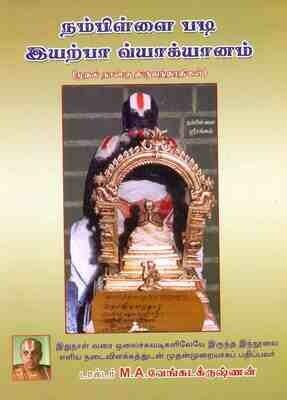 Print Book Nampillai padi Iyarpaa ;  நம்பிள்ளை படி இயற்பா வ்யாக்யானம்