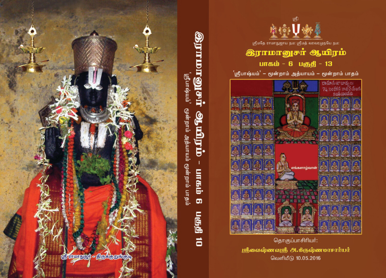 E-Book, Sri Bashyam Vol 13 of 15 Vols ; Simple Tamil urai, மின்னூல் ஸ்ரீ பாஷ்யம் எளிய நடை தமிழ் உரை - 13 / 15
