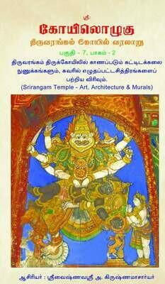 E Book - ( KO 7 - Vol 2 ) Koil Ozhugu Part VII - Vol 2 ( About Srirangam Temple's Murals ) மின்னூல் - கோயிலொழுகு 7ஆம் பாகம், 2 ஆம் புத்தகத்தில் ஸ்ரீரங்கம் கோயிலின் சித்திரங்களைப் பற்றிய செய்திகள்.