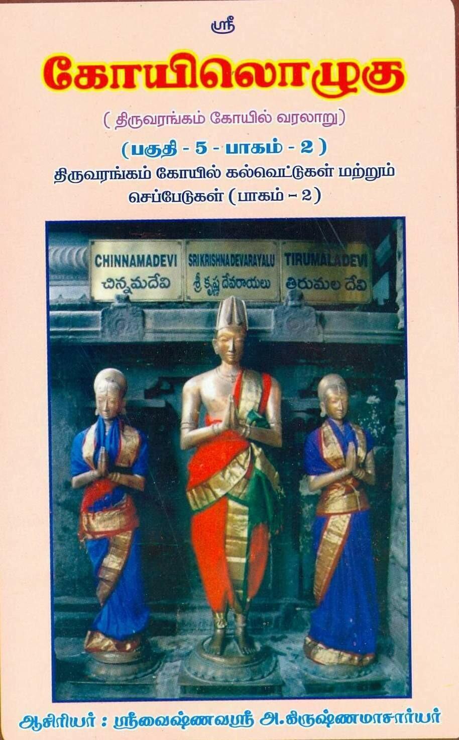 E Book Koil Ozhugu / Koilozhugu 5 - Vol 2 ; Srirangam Inscriptions number 283 - 644, கோயில் ஒழுகு பாகம் 5, பகுதி 2 கல்வெட்டுப் பகுதி