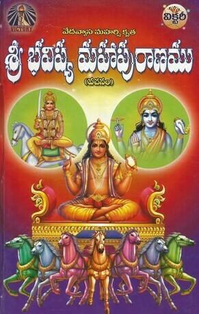 Sri Bhavishya Maha Puranam