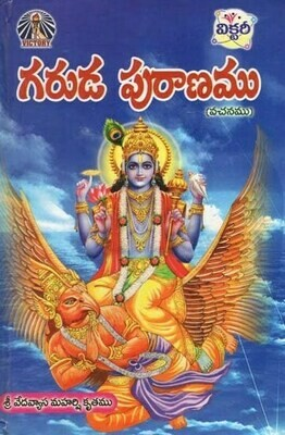 Sri Garuda Puranam - Victory