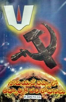 Soviet Russia lo Adhyatmika Parishodanalu
