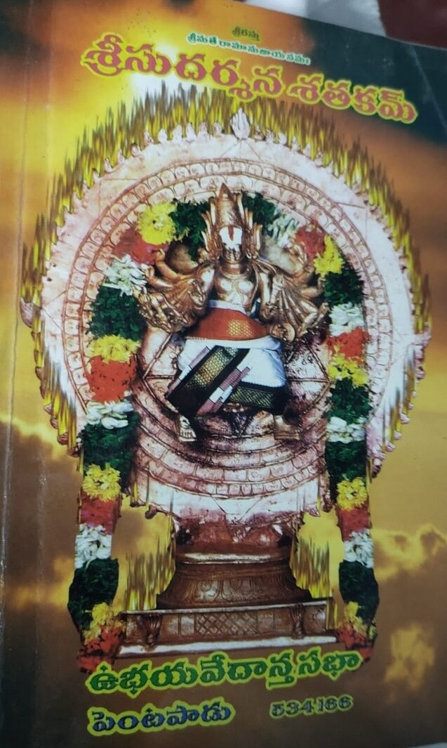 Sudharsana Sathakam commentary - Ubhaya Vedanta Sabha Pentapadu