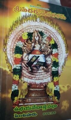 Printed Book - Sudharsana Sathakam commentary - Ubhaya Vedanta Sabha Pentapadu