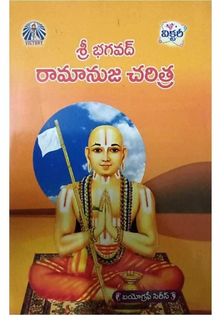 Telugu book ,Bhagavad Ramanuja Charitram - Victory