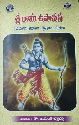 Sri Rama Upasana - Victory