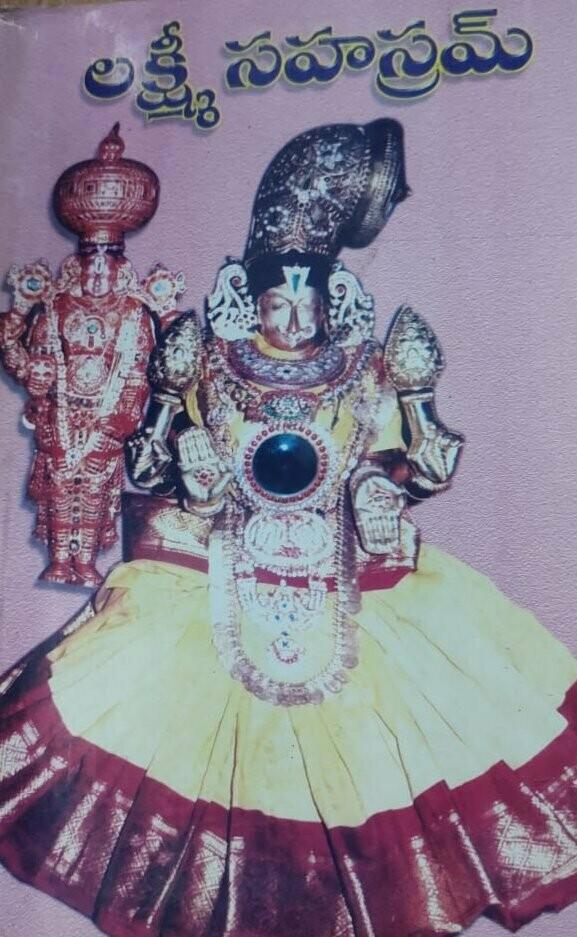 Sri Lakshmi Sahasram with meanings