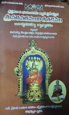 Sri Varavaramuni Shatakamu vyakhyanam
