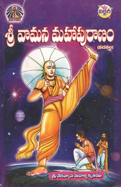 Sri Vamana Mahapuranam Telugu