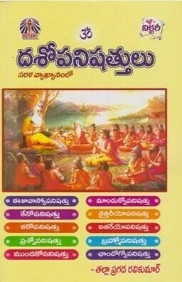 Dasopanishattu , Ten Upanishads in Telugu