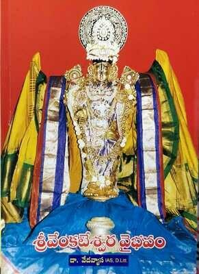 SRI VENKATESHWARA VAIBHAVAM. PART(3) (Telugu)