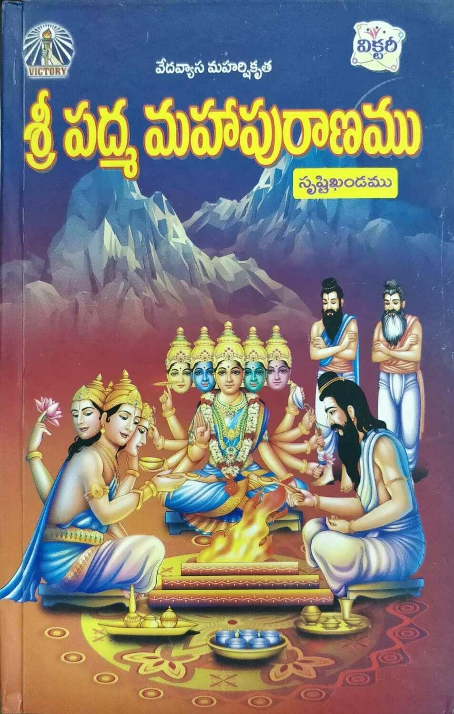 Sri Padma Maha Puranam(Shrushti Khandam) Telugu