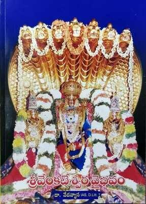 SRI VENKATESHWARA VAIBHAVAM. PART(4) (Telugu)