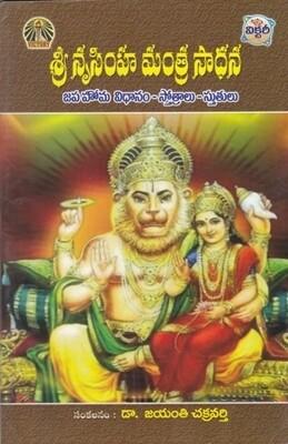 Sri Narasimha Mantra sadhana Telugu