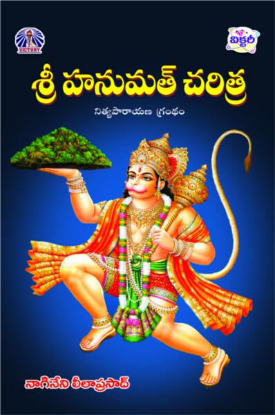 శ్రీ హనుమత్ చరిత్ర Sri Hanumat Charitra Author: Nagineni Leela Prasad Language: Telugu