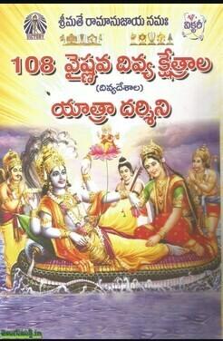 Printed Book - 108 Vaishnava Divya Kshetralu ,Yatra darshini, Telugu