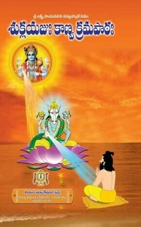 Sukla Yajuh Kanva Krama Patah - Telugu