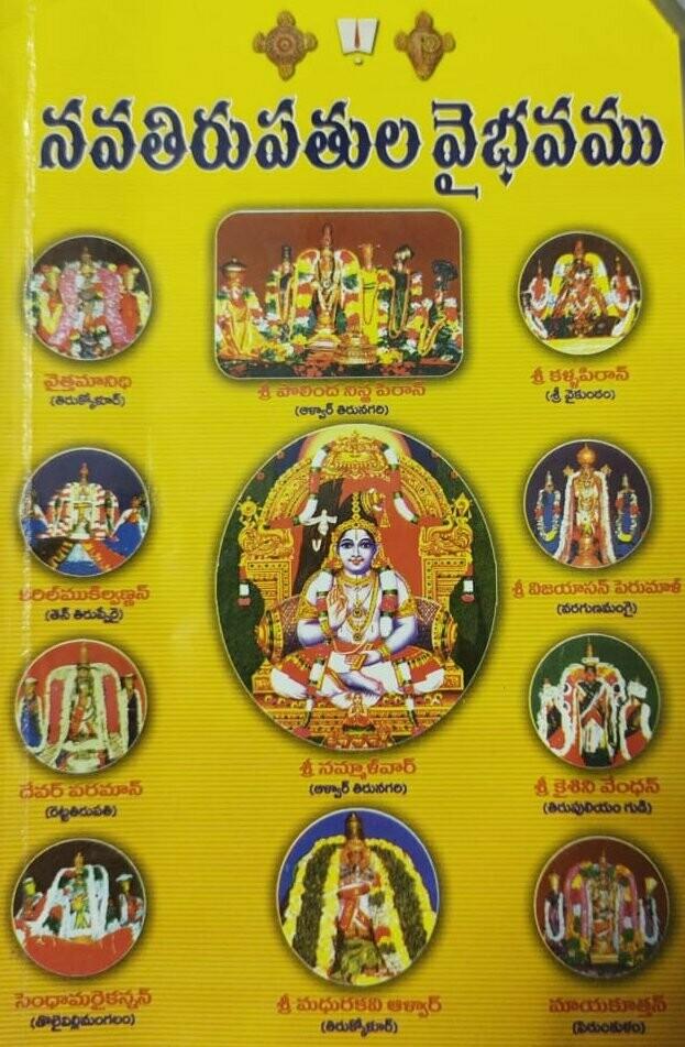 Nava Tirupati Vaibhavamu - Telugu