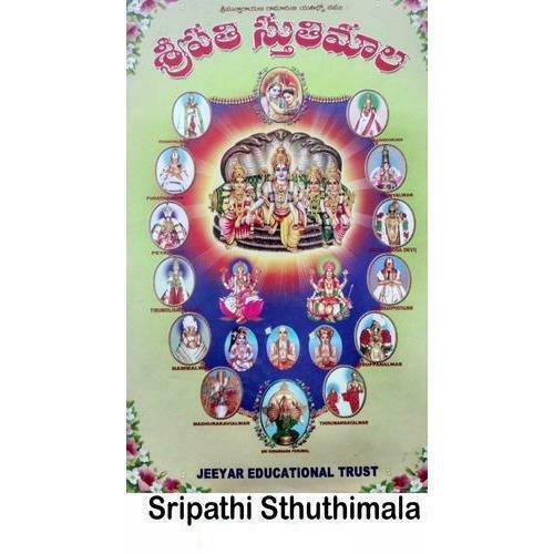 SRIPATHI STHUTHI MALA - Telugu