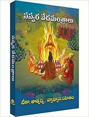 Saswara vedas - Telugu