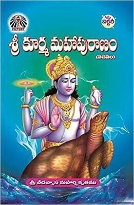 Sri Kurma Mahapurana telugu - Avancha satyanarayana