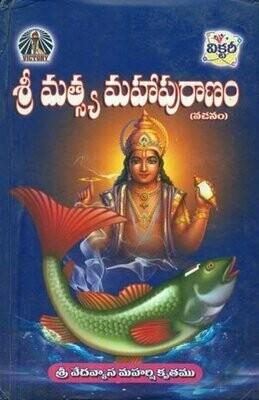 Sri Matsya Maha puranam Telugu