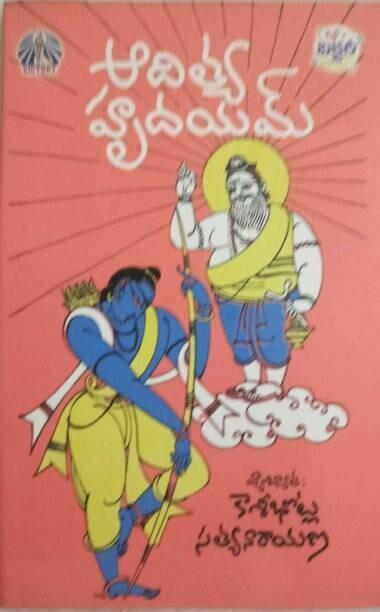 Adhitya / Adithya Hrudayam /  Hrdayam / Hrudhayam Telugu