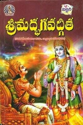 Sri Bhagavad Gita Vyakhyanamu telugu