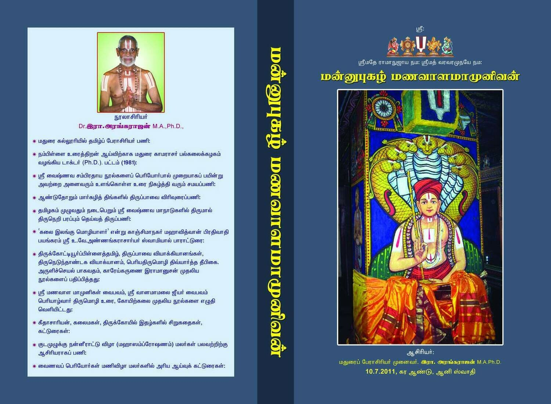 Printed Book - Mannupugazh Manavala Mamunigal - மன்னுபுகழ் மணவாளமாமுனிகள்