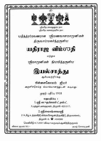 E-Book , Yathiraja Vimsathi, Pillailokam Jeeyar Vyakhyanam; மின்னூல் யதிராஜ விம்சதி வ்யாக்யானம்