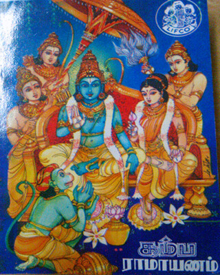 Printed book - Kamba Ramayanam - கம்ப ராமாயணம் உரை நடை, Lifco edition