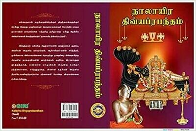 Printed Book - Nalayira Divya Prabandham NDP, Giri Trading,Crown size - பதம் பிரித்த நாலாயிர திவ்யப்ரபந்தம் - கிரி ட்ரேடர்ஸ்